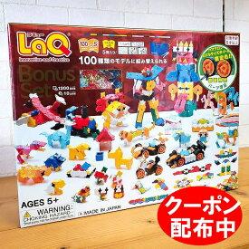 【すぐに使えるクーポン配布中】ラキュー ボーナスセット2019 LaQ 送料無料 知育玩具 知育ブロック ラキュー ボーナスセット2019