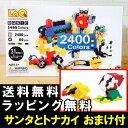 ラキュー ベーシック 2400 カラーズ basic 【送料無料 LaQ 知育玩具 知育ブロック ポイント】