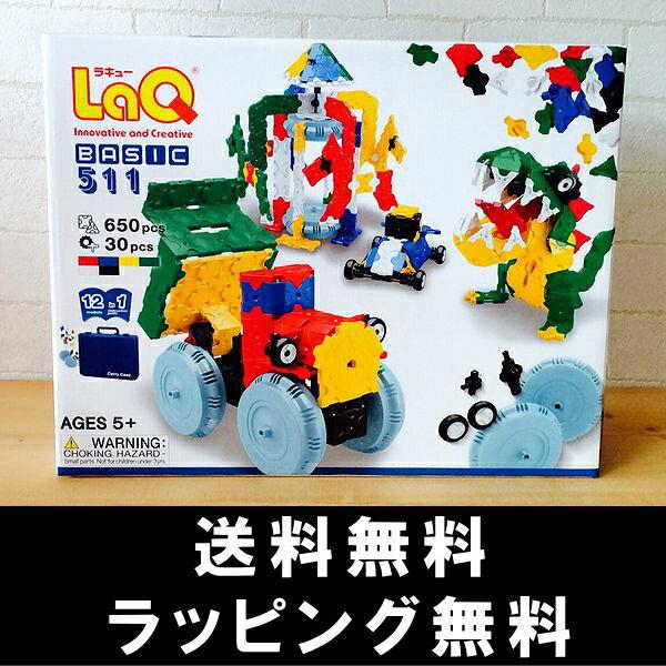 【エントリーでさらにポイント2倍】LaQ ラキュー ベーシック 511 basic 【LaQ 送料無料 知育玩具 知育ブロック】