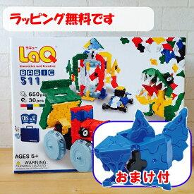 【数量限定おまけ付】ラキュー ベーシック 511 basic LaQ 送料無料 知育玩具 知育ブロック ポイント 男の子 女の子 かしこくなる おもちゃ