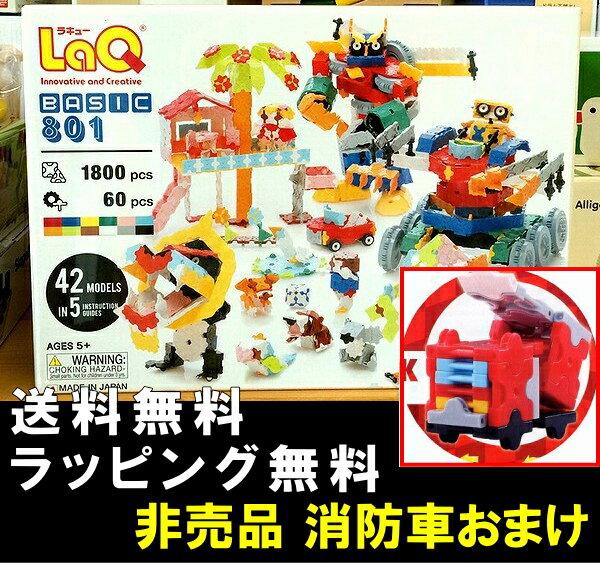 【エントリーでさらにポイント2倍】ラキュー ベーシック 801 basic 【LaQ 送料無料 知育玩具 知育ブロック ラキュー801】