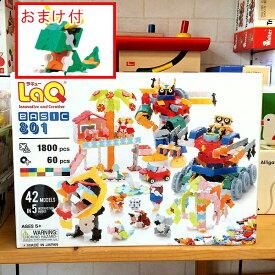 【エントリーでさらにポイントアップ】ラキュー ベーシック 801 basic 【LaQ 送料無料 知育玩具 知育ブロック ラキュー801】