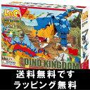 LaQ ラキュー ダイナソーワールド ディノキングダム 恐竜 【送料無料 知育玩具 知育ブロック】