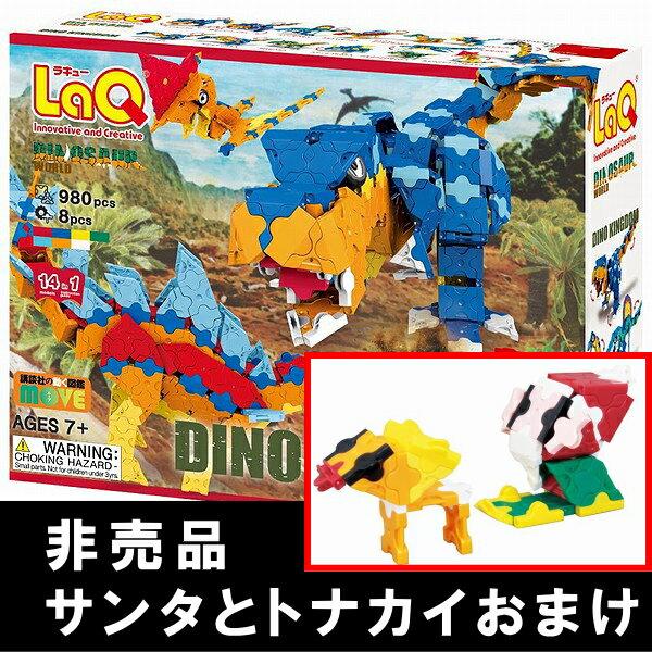 ラキュー ダイナソーワールド ディノキングダム 恐竜 【LaQ 送料無料 知育玩具 知育ブロック】