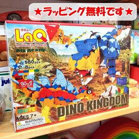 【すぐに使えるクーポン配布中】ラキュー 恐竜 ダイナソーワールド ディノキングダム 恐竜 LaQ 知育玩具 知育ブロック 男の子 かしこくなる おもちゃ