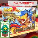 【すぐに使えるクーポン配布中】ラキュー 恐竜 ダイナソーワールド ディノキングダム 恐竜 LaQ 知育玩具 知育ブロ…