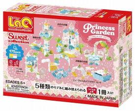 【メール便可】LaQ ラキュー スイートコレクション プリンセスガーデン 知育玩具 知育ブロック 女の子 かしこくなる おもちゃ