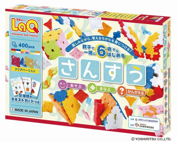数量限定おまけ付 LaQ ラキュー 親子で6歳からはじめる さんすう 【知育玩具 知育ブロック】