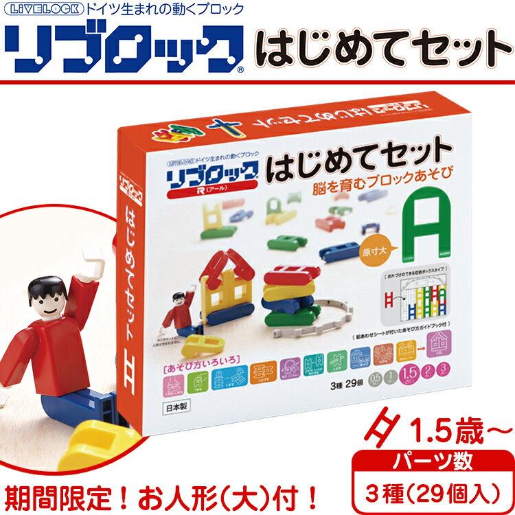リブロック(LIVELOCK) はじめてセット (3種29個入)【知育玩具 ブロック おもちゃ 1歳半 1.5歳 子供 赤ちゃん ギフト お誕生日 人気 woody puddy】