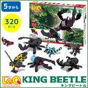 【ポイント20倍】 LaQ ( ラキュー )インセクトワールド キングビートル【知育玩具 ブロック パズル 誕生日 】