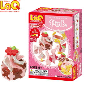LaQ (ラキュー)スイートコレクション ミニ ピンク【知育玩具 ブロック 知育ブロック おもちゃ 5歳 ギフト 子供 大人 小学生 お誕生日 人気 ギフト 】