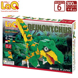 LaQ (ラキュー)ダイナソーワールド デイノニクス (300ピース)【知育玩具 ブロック 知育ブロック おもちゃ 5歳 ギフト 子供 大人 小学生 お誕生日 人気 ギフト 】