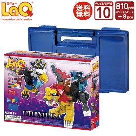 LaQ (ラキュー)ミスティカルビースト キメラ (810ピース)【知育玩具 ブロック 知育ブロック おもちゃ 5歳 ギフト 子供 大人 小学生 お誕生日 人気 ギフト 】