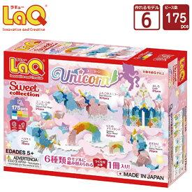 LaQ (ラキュー)スイートコレクション ユニコーン (175pcs)【知育玩具 ブロック 知育ブロック おもちゃ 5歳 ギフト 子供 大人 小学生 お誕生日 人気 ギフト】