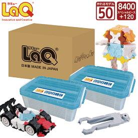LaQ (ラキュー)ベーシック8400 (8400pcs)【知育玩具 ブロック 知育ブロック おもちゃ 5歳 ギフト 子供 大人 小学生 お誕生日 人気 ギフト 】