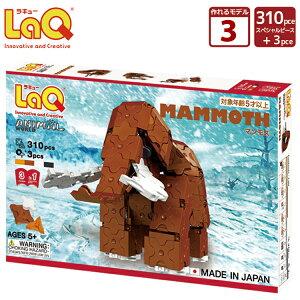 LaQ (ラキュー)アニマルワールド マンモス(310pcs)【知育玩具 ブロック 知育ブロック おもちゃ 5歳 ギフト 子供 大人 小学生 お誕生日 人気 ギフト】