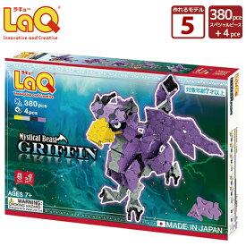 LaQ (ラキュー)ミスティカルビースト グリフィン(380pcs)【知育玩具 ブロック 知育ブロック おもちゃ 5歳 ギフト 子供 大人 小学生 お誕生日 人気 ギフト 】