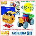 【ポイント20倍】 LaQ ( ラキュー )ベーシック 511 BASIC511 ハマクロン 送料無料【パズル 知育玩具 】