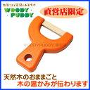 ウッディプッディ ままごと ピーラー WOODYPUDDY キッチン おもちゃ