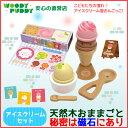 ままごと アイスクリーム WOODYPUDDY ウッディプッディ