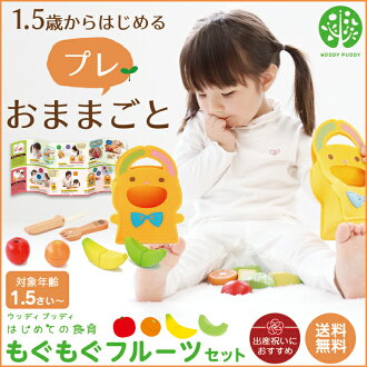 It is フルーツセットウッディプッディ WOODYPUDDY first food education mumblingly