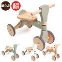 【別送品】HOPPL ファーストウッディバイク【三輪車 四輪車 ホップル ベビー 幼児 木製 木のおもちゃ ギフト 誕生日 …
