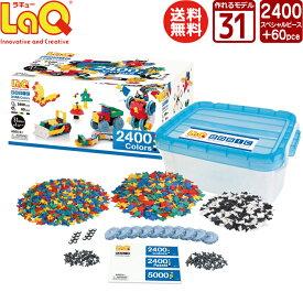 LaQ (ラキュー)ベーシック 2400カラーズ(2400pcs)【知育玩具 知育 ブロック おもちゃ 5歳 子供 大人 小学生 お誕生日 人気 ギフト 】