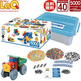 LaQ (ラキュー)ベーシック 5000(5000pcs)【知育玩具 ブロック 知育ブロック おもちゃ 5歳 ギフト 子供 大人 小学生 お誕生日 人気 ギフト 】
