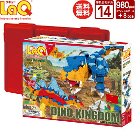 LaQ (ラキュー)ダイナソーワールド ディノキングダム【知育玩具 ブロック 知育ブロック おもちゃ 5歳 ギフト 子供 大人 小学生 お誕生日 人気 ギフト 】