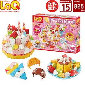 LaQ (ラキュー)スイートコレクション スイーツパーティ(825pcs)【知育玩具 ブロック 知育ブロック おもちゃ 5歳 ギフト 子供 大人 小学生 お誕生日 人気 ギフト 】