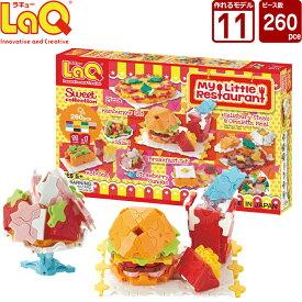 LaQ (ラキュー)スイートコレクション マイリトルレストラン (260pcs)【知育玩具 知育 ブロック おもちゃ 5歳 子供 大人 小学生 お誕生日 人気 ギフト 】