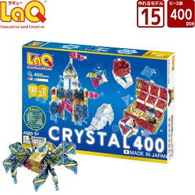 LaQ (ラキュー)クリスタル400(400pcs)【知育玩具 ブロック 知育ブロック おもちゃ 5歳 ギフト 子供 大人 小学生 お誕生日 人気 ギフト 】