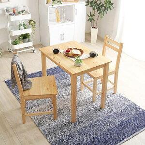 ダイニングセット ダイニングテーブルセット おしゃれ カフェ モダン 安い 北欧 2人用 二人用 椅子 2脚 56×80 コンパクト ミニ 一人暮らし 3点 ナチュラル パイン材