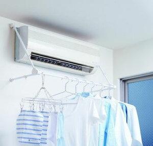 エアコン 物干し 室内干しハンガー エアコンハンガー 部屋干し 室内干し 屋内 ( ハンガーラック 低い ハンガーパイプ 衣類収納 物干し ) 送料無料 送料込