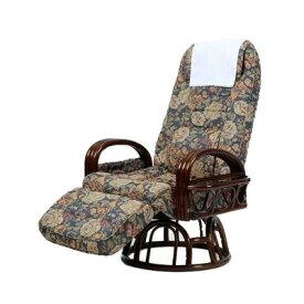リクライニングチェア オットマン 回転 足置き フットレスト 高級 一人用 おしゃれ 1人用 籐 低い 椅子 軽量 木製 リクライニングチェアー リクライニングソファ レザー パーソナルチェア リラックスチェア