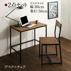 パソコンデスク 机 デスク チェア 椅子 セット PCデスク おしゃれ 安い 北欧 シンプル オフィス 収納 パソコンラック オフィスデスク ( パソコンデスク2点(パソコンデスク+チェア)80cm )