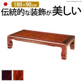 こたつ テーブル コタツ センターテーブル ローテーブル 国産 日本製 座卓 180×90cm 和風 和 長方形【 リビングテーブル ちゃぶ台 座卓 応接テーブル 机 つくえ 送料無料 】