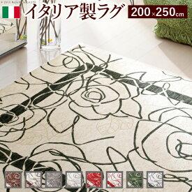 ラグ カーペット おしゃれ ラグマット 絨毯 北欧 安い イタリア製 ゴブラン織 200×250 3畳 ( ギャッベ ペルシャ 厚手 極厚 四角 マット 滑り止め )