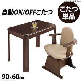 ダイニングテーブル こたつ おしゃれ 安い 北欧 食卓 テーブル 単品 2人用 二人用 コンパクト 小さめ 一人暮らし 90×60 昇降式 高さ調整 ロータイプ 低め モダン 机 カフェテーブル