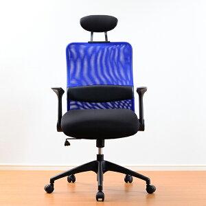 ヘッド付きメッシュパソコンチェア【椅子チェアイスいす椅子フロアチェアパソコンチェアオフィスチェアハイバックダイニングチェアデザイナーズチェアリクライニングチェア送料無料】