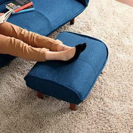 一人暮らし コンパクト ミニ 日本製 国産 足置き 足置き台 オットマン 布 スツール 北欧 ソファー 1Pソファー 一人掛けソファー 1人掛けソファー 1P 1人掛け チェア いす 椅子 イス