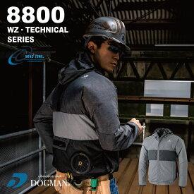 【送料無料】【作業服 暑さ対策】 WINDZONE(DOGMAN UR) 8800 WZ テクニカル・フードジャケット 【CUC 中国産業 作業着 作業服 DOGMAN UR ドッグマンアーバンスポーツ ワークウェア WORCLO】 (※こちらは服単品です。バッテリー、ファンは別途ご購入ください。)