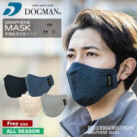 『DOGMAN UR 890SERIES(8903/8904/8907/8908) グラフェン抗菌消臭マスク 年間商品』 [マスク 洗える 3層構造 紫外線カット 立体構造 ノーズワイヤー入り 呼吸しやすい 耳が痛くなりにくい ソフトタッチ 花粉 ほこり かぜ ウイルス 細菌対策 ユニセックス]
