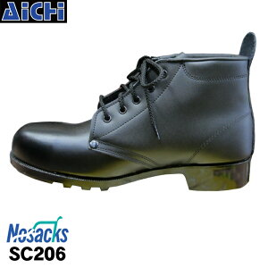 Nosacks ノサックス 安全靴 SC206 中編上靴 23.5〜28.0cm   作業靴 鋼製先芯 耐油 JIS T 8101革製S種合格 黒