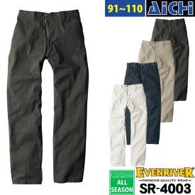 EVENRIVER イーブンリバー 作業服 SR-4003 スラックス オールシーズン 91 〜 110   ズボン パンツ 作業ズボン 作業着 綿100% コットン 綿 黒 白 インディゴ ベージュ 大きいサイズ
