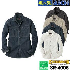 EVENRIVER イーブンリバー 作業服 SR-4006 長袖シャツ オールシーズン 4L 〜 5L   上着 作業着 綿100% コットン 綿 黒 白 インディゴ ベージュ 大きいサイズ