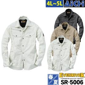 EVENRIVER イーブンリバー 作業服 SR-5006 長袖シャツ 春夏 4L 〜 5L   上着 シャツ 作業着 綿100% コットン 綿 黒 白 ベージュ 大きいサイズ