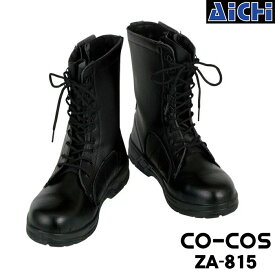 CO-COS コーコス 安全靴 ZA-815 長編上靴 (サイドファスナー付き) 24.0cm〜30.0cm | セーフティーシューズ ファスナー付き サイドファスナー 鋼鉄先芯 4E 幅広 黒 大きいサイズ 29.0 30.0