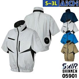 SHINMEN シンメン S-AIR 空調服 05901 半袖 ブルゾン [ 服のみ ] S〜3L   熱中症対策 作業着 屋外作業 扇風機 涼しい おすすめ 大きいサイズ S M L LL 3L