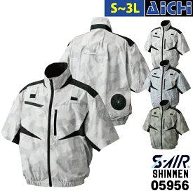 SHINMEN シンメン S-AIR 空調服 05956 フルハーネス 半袖 ブルゾン [ 服のみ ] S〜3L | 熱中症対策 作業着 屋外作業 扇風機 涼しい おすすめ 大きいサイズ S M L LL 3L